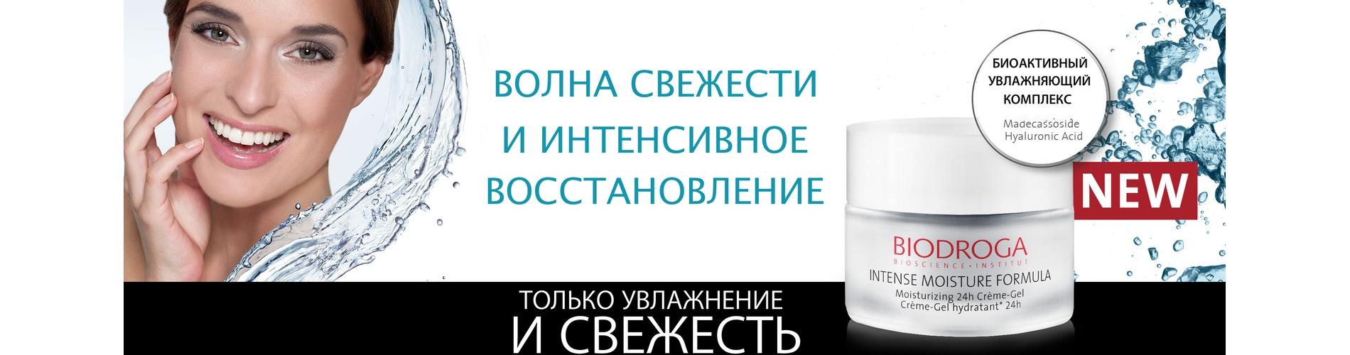 Крем против морщин купить Киев