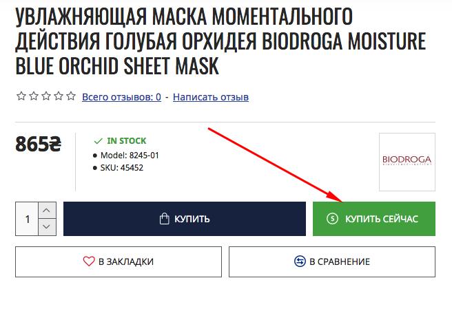 Косметика для лица купить в интернет